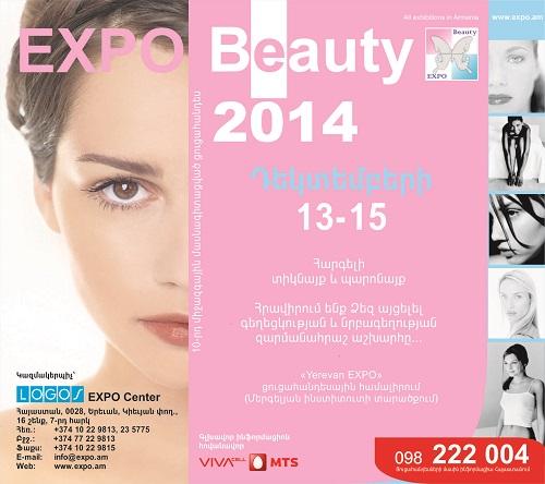 Դեկտեմբերի 13-15-ը տեղի կունենա «EXPO BEAUTY 2014» ցուցահանդեսը