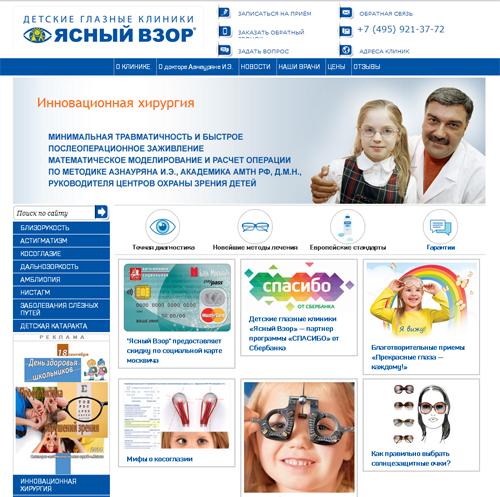 """У сети детских офтальмологических клиник """"Ясный Взор"""" новый сайт www.yasniyvzor-eyeclinic.com"""