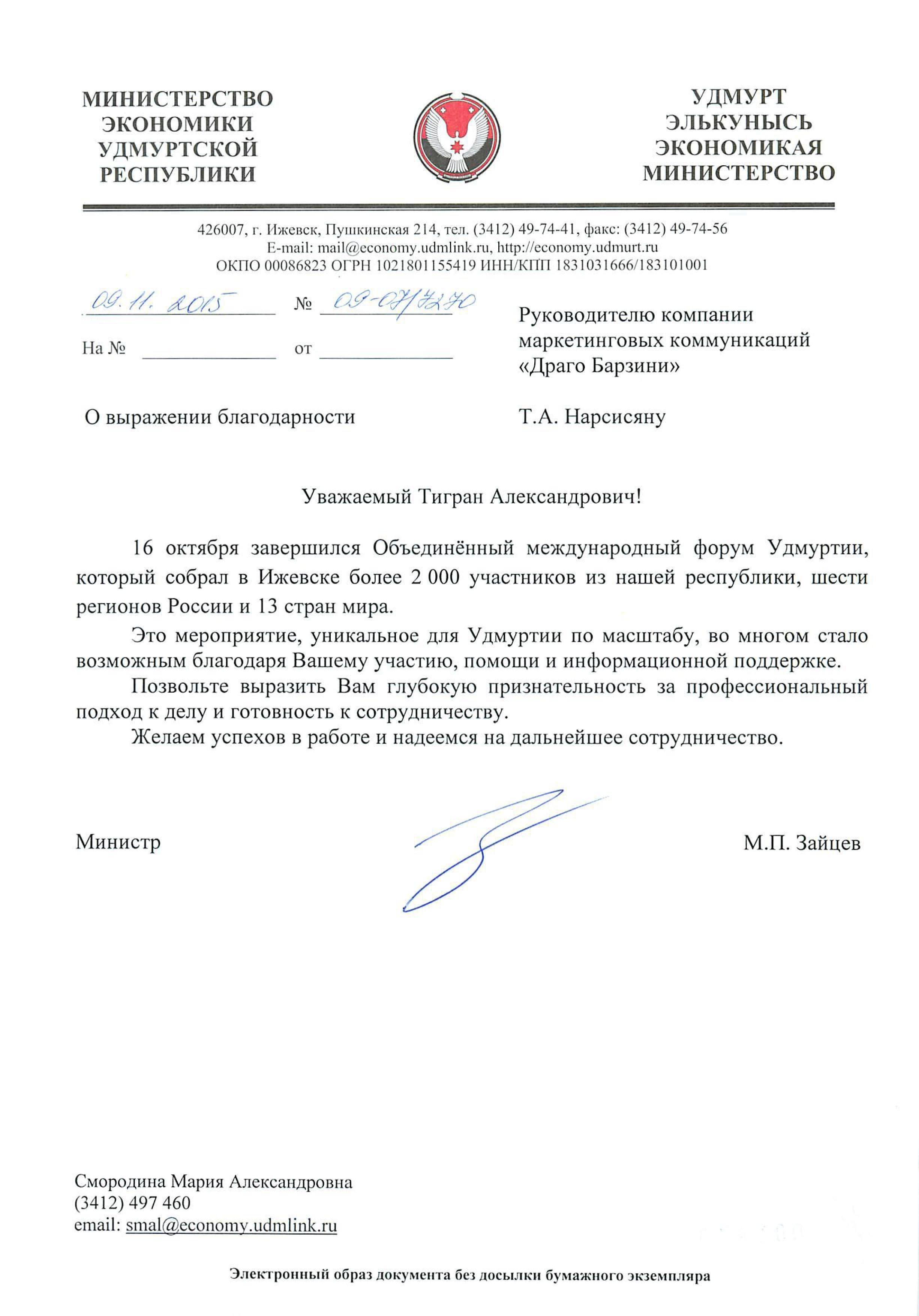 Министр экономики Республики Удмуртия выразил благодарность КМК Драго Барзини за плодотворное сотрудничество