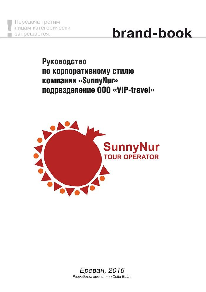 """Руководство по корпоративному стилю компании ООО """"SunnyNur"""""""