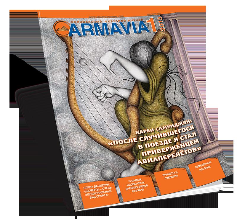 Бортовой журнал «Армавиа»