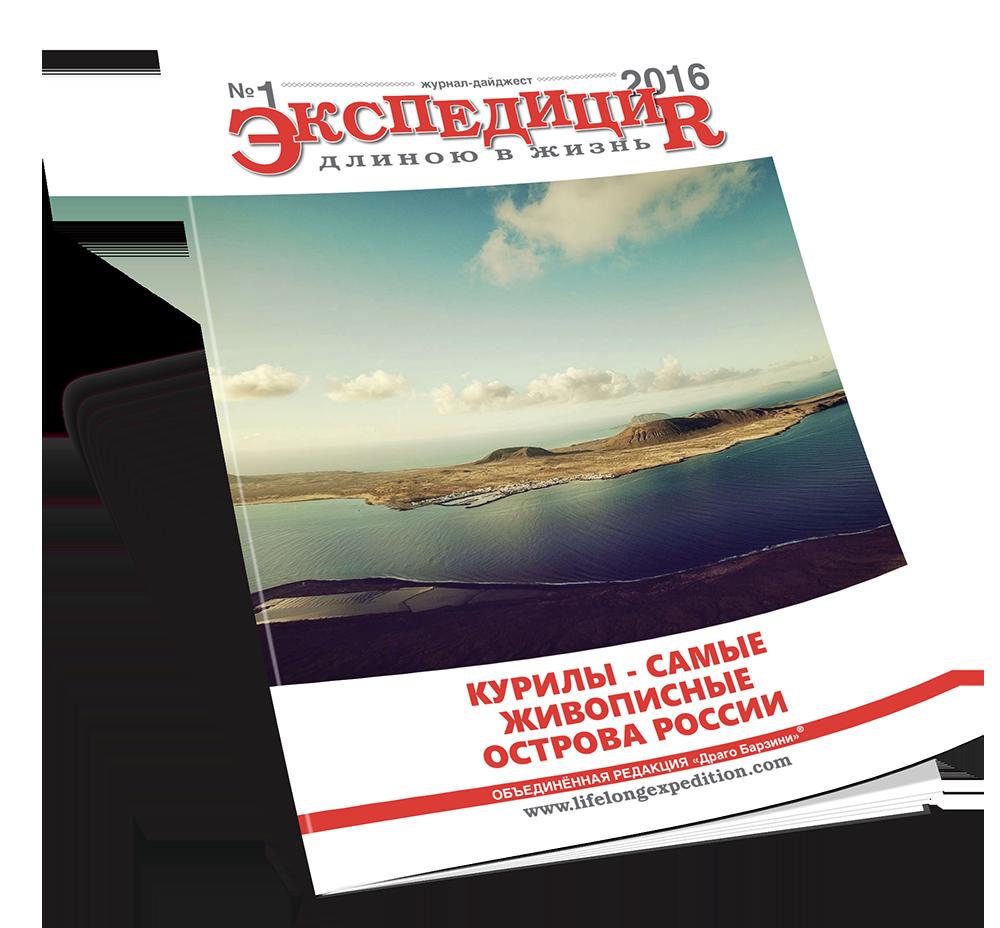 Журнал-дайджест «ЭКСПЕДИЦИЯ»