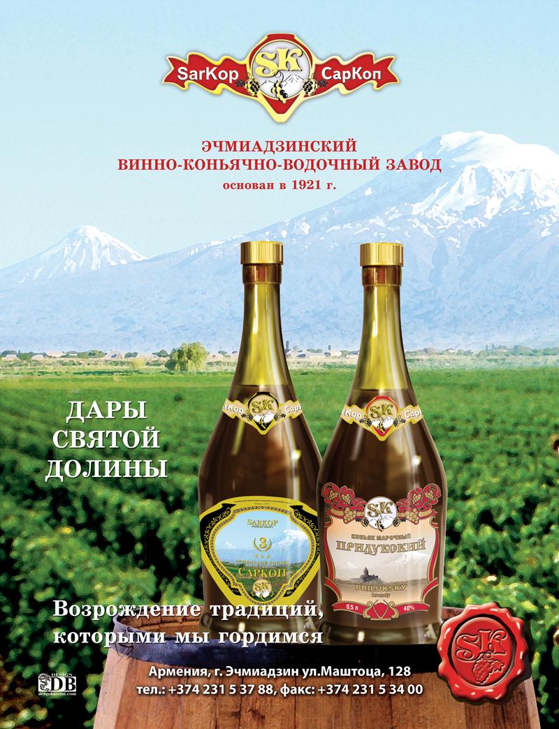 Купить Вино Водочный Завод Вино Водочный