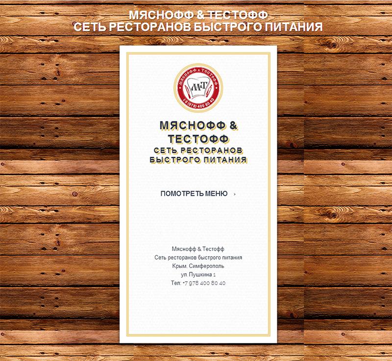 Электронное меню для сайтов ресторанов, кафе и баров