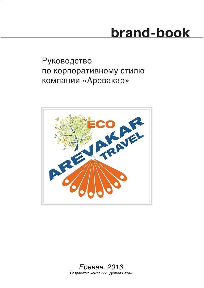 Руководство по корпоративному стилю компании «Arevakar-travel»