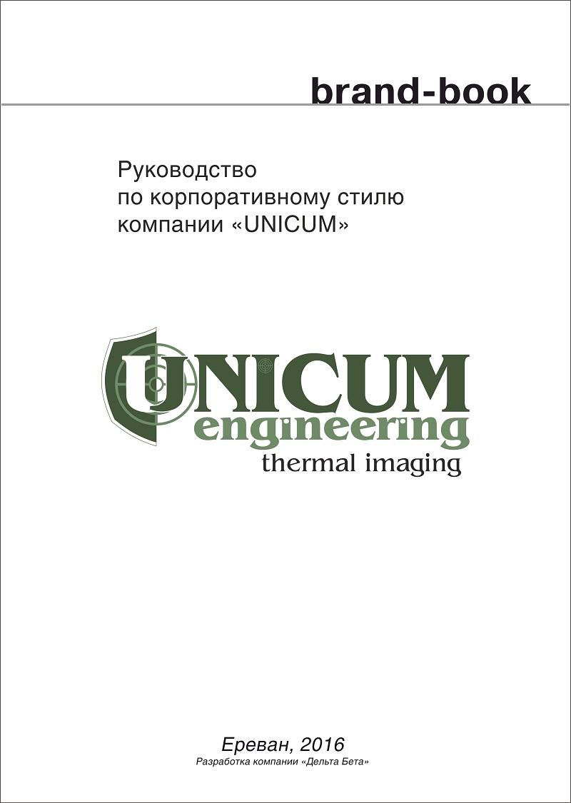 Руководство по корпоративному стилю компании «UNICUM»