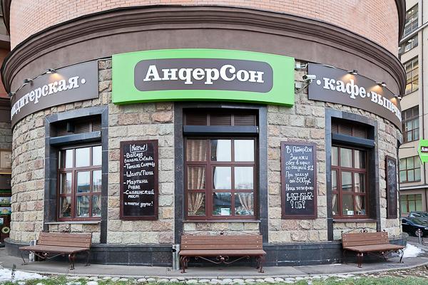 Сеть кафе «АндерСон» выходит в розницу