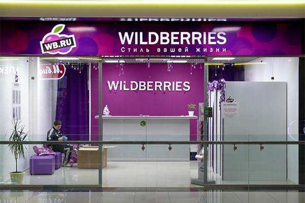 Wildberries вдвое снизит комиссию для поставщиков